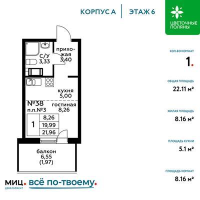 Студия, 21.96 м2, 6 этаж - фото 1