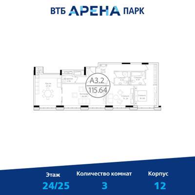 3-комн квартира, 115.64 м2, 24 этаж - фото 1