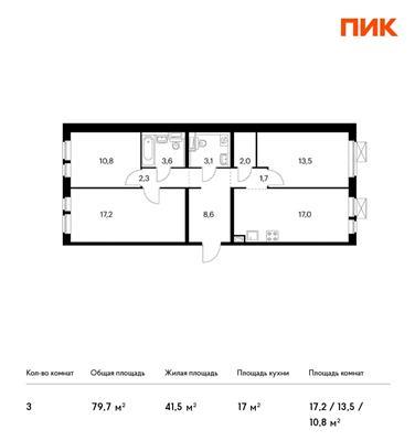 3-комн квартира, 79.7 м2, 2 этаж - фото 1