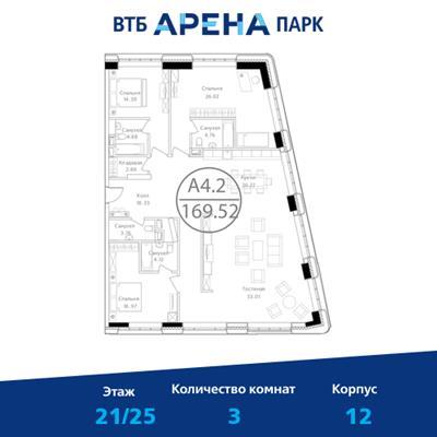 3-комн квартира, 169.52 м2, 21 этаж - фото 1