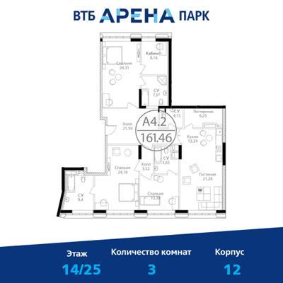 3-комн квартира, 161.46 м2, 14 этаж - фото 1