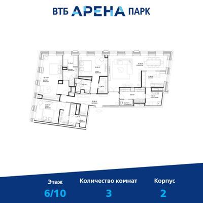 3-комн квартира, 201 м2, 6 этаж - фото 1