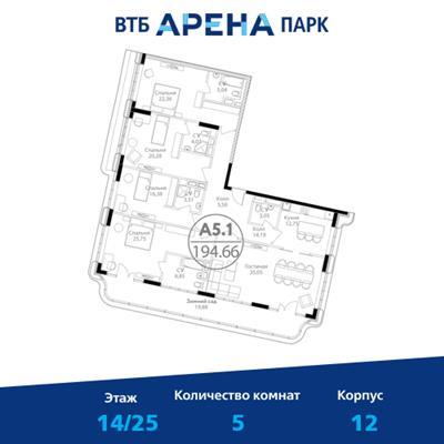 5-комн квартира, 194.66 м2, 14 этаж - фото 1