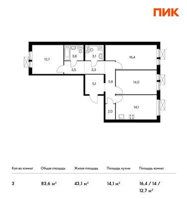 3-комн квартира, 83.6 м2, 13 этаж - фото 1