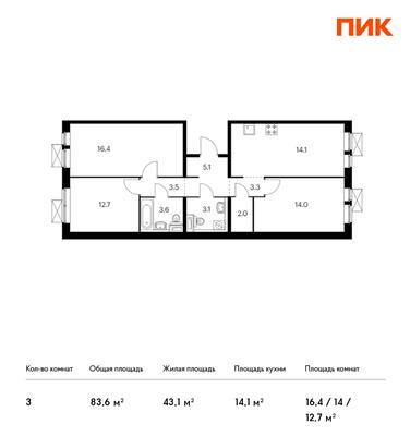 3-комн квартира, 83.6 м2, 14 этаж - фото 1
