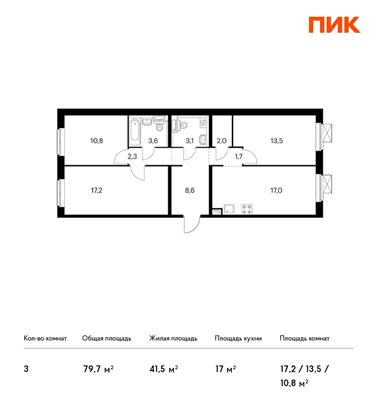 3-комн квартира, 79.7 м2, 3 этаж - фото 1