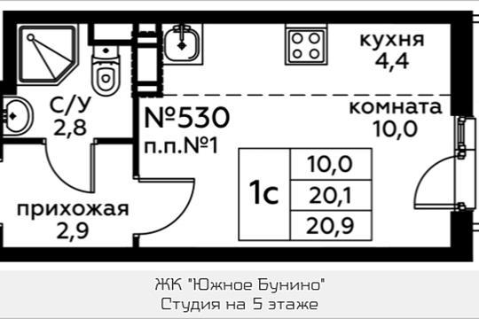 Студия, 20.9 м2, 5 этаж