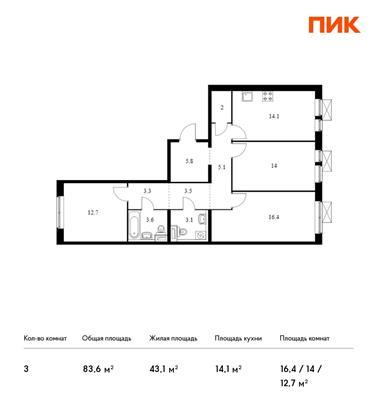 3-комн квартира, 83.6 м2, 2 этаж - фото 1