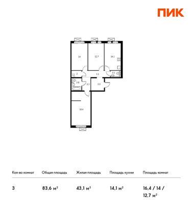 3-комн квартира, 83.6 м2, 6 этаж - фото 1