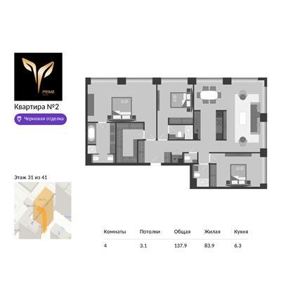 4-комн квартира, 137.9 м2, 31 этаж - фото 1