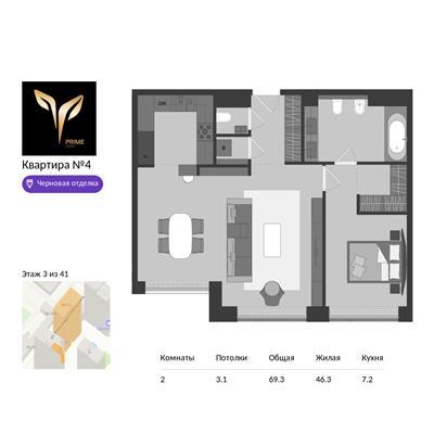 2-комн квартира, 69.3 м2, 3 этаж - фото 1