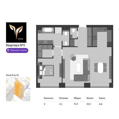 2-комн квартира, 71.9 м2, 8 этаж - фото 1