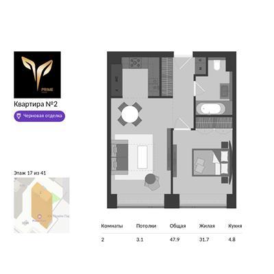 2-комн квартира, 47.9 м2, 17 этаж - фото 1