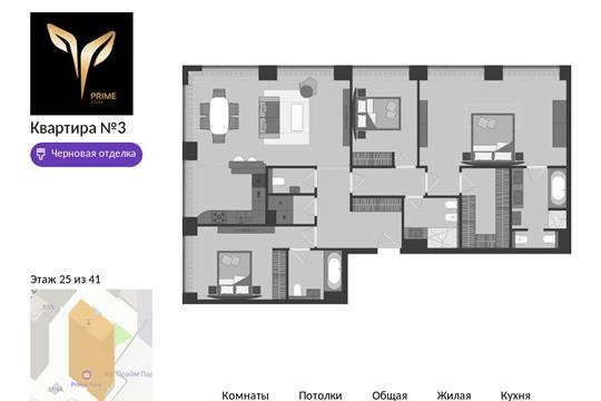 4-комн квартира, 138.3 м<sup>2</sup>, 25 этаж_1