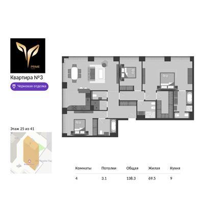 4-комн квартира, 138.3 м2, 25 этаж - фото 1