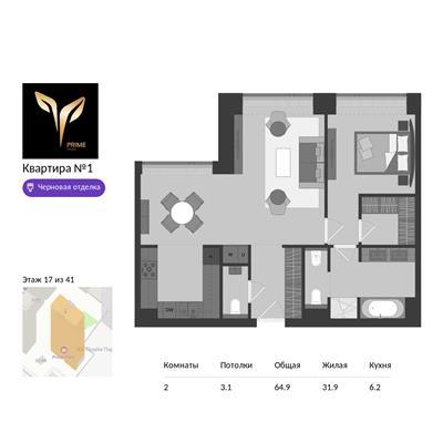 2-комн квартира, 64.9 м2, 17 этаж - фото 1