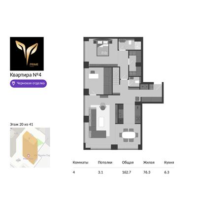 4-комн квартира, 162.7 м2, 20 этаж - фото 1