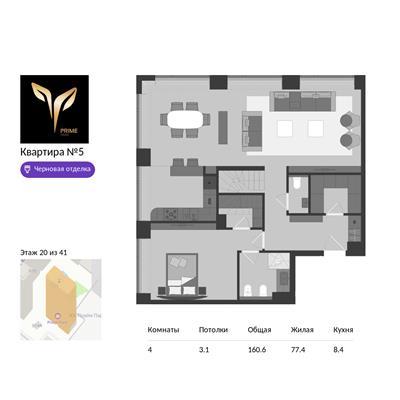 4-комн квартира, 160.6 м2, 20 этаж - фото 1