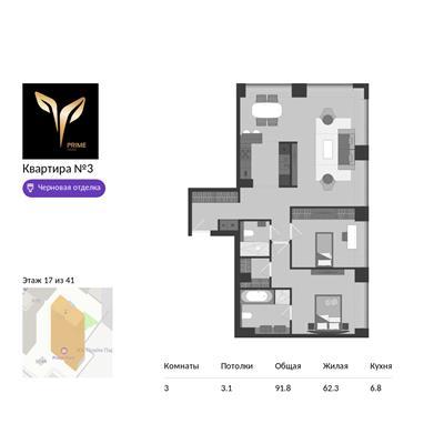 3-комн квартира, 91.8 м2, 17 этаж - фото 1