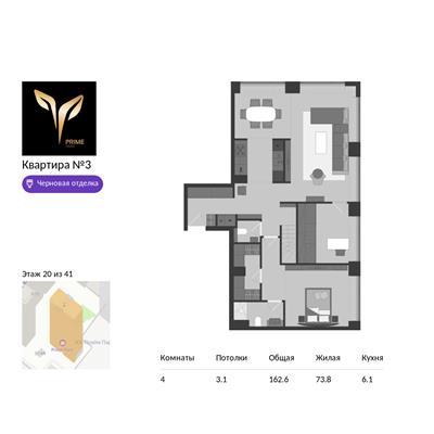 4-комн квартира, 162.6 м2, 20 этаж - фото 1