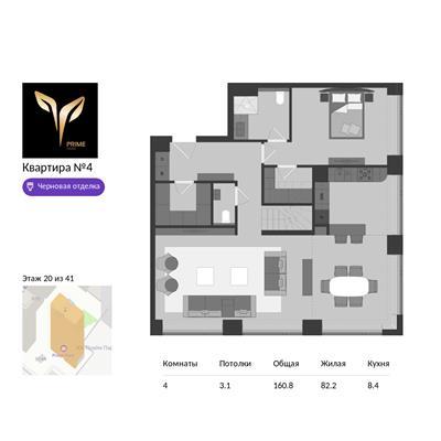 4-комн квартира, 160.8 м2, 20 этаж - фото 1