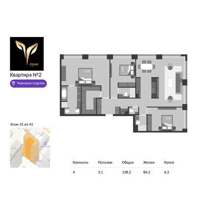 4-комн квартира, 138.2 м2, 31 этаж - фото 1