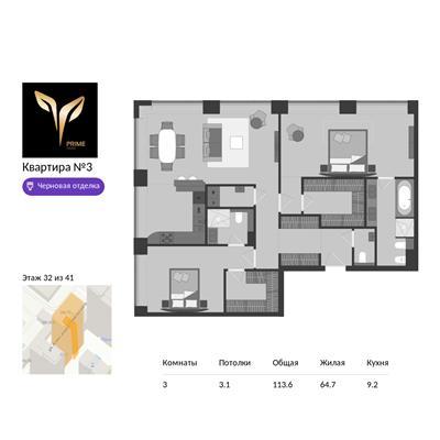 3-комн квартира, 113.6 м2, 32 этаж - фото 1
