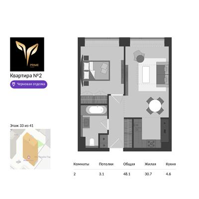 2-комн квартира, 48.1 м2, 33 этаж - фото 1