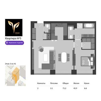 2-комн квартира, 71.2 м2, 3 этаж - фото 1
