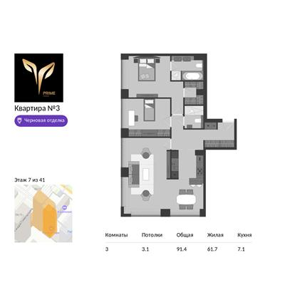 3-комн квартира, 91.4 м2, 7 этаж - фото 1
