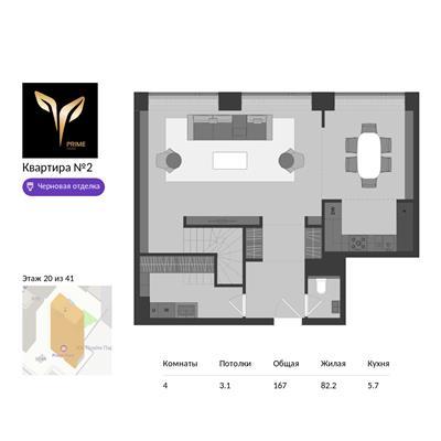 4-комн квартира, 167 м2, 20 этаж - фото 1