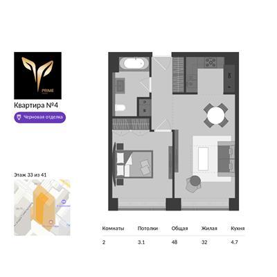2-комн квартира, 48 м2, 33 этаж - фото 1