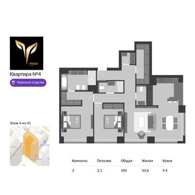 3-комн квартира, 104 м2, 4 этаж - фото 1