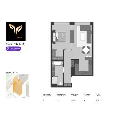 2-комн квартира, 55.1 м2, 2 этаж - фото 1