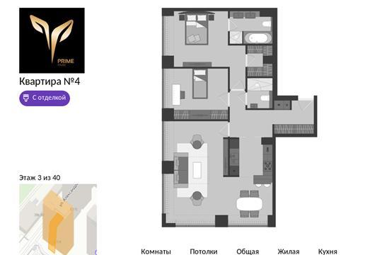 3-комн квартира, 90.1 м<sup>2</sup>, 3 этаж_1