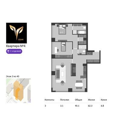 3-комн квартира, 90.1 м2, 3 этаж - фото 1