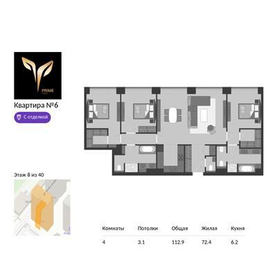 4-комн квартира, 112.9 м2, 8 этаж - фото 1