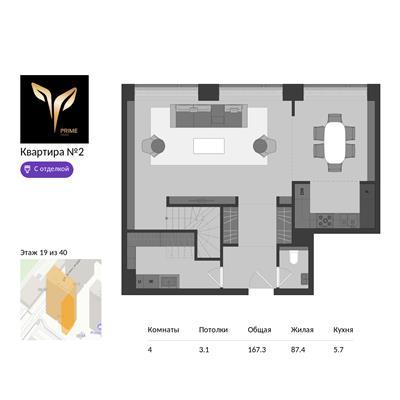 4-комн квартира, 167.3 м2, 19 этаж - фото 1