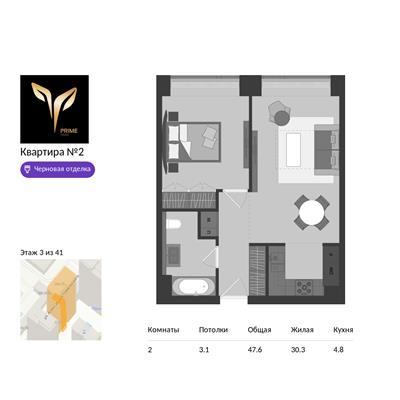 2-комн квартира, 47.6 м2, 3 этаж - фото 1