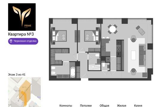 3-комн квартира, 98 м<sup>2</sup>, 3 этаж_1