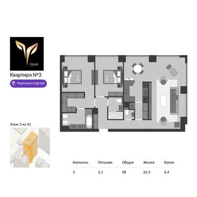 3-комн квартира, 98 м2, 3 этаж - фото 1