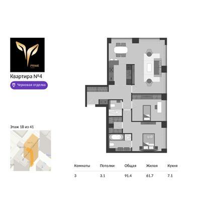 3-комн квартира, 91.4 м2, 18 этаж - фото 1