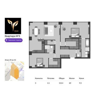 3-комн квартира, 113.4 м2, 29 этаж - фото 1