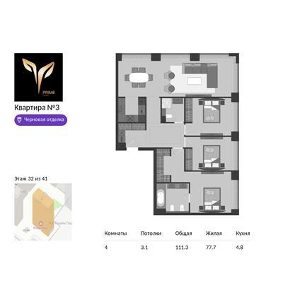 4-комн квартира, 111.3 м2, 32 этаж - фото 1