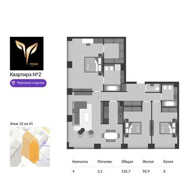 4-комн квартира, 135.7 м2, 32 этаж - фото 1
