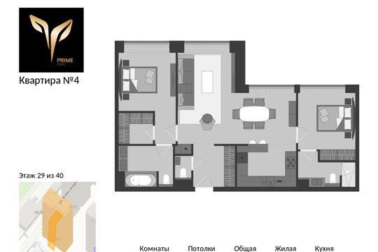 3-комн квартира, 81.6 м2, 29 этаж