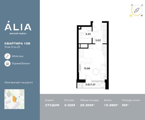 Студия, 25.66 м2, 12 этаж - фото 1