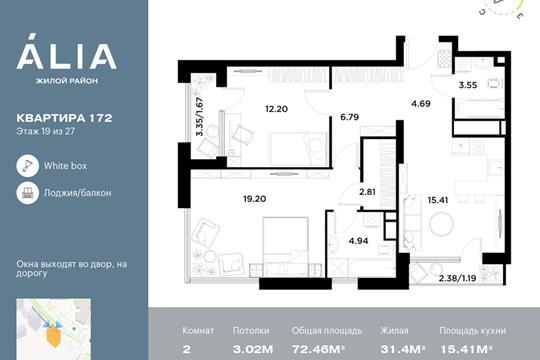 2-комн квартира, 72.46 м2, 19 этаж