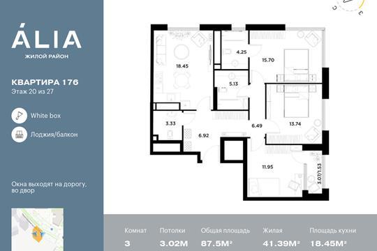 3-комн квартира, 87.5 м2, 20 этаж
