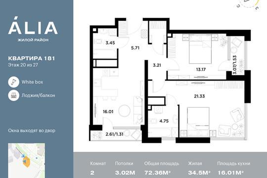 2-комн квартира, 72.36 м2, 20 этаж